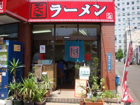 20090717_めんくい亭0001.JPG