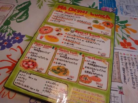 20090705_マデーニ0003.JPG