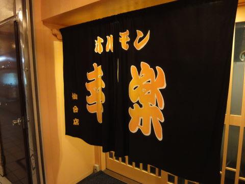 20100910_幸楽0002.JPG