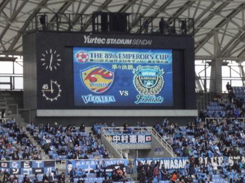 20091212_天皇杯準々決勝0003.JPG