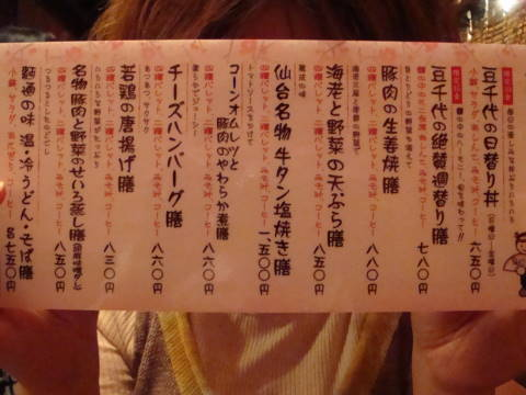 20081002_豆千代0011.jpg