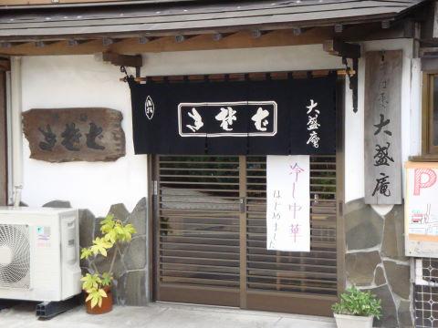 20090508_大盛庵0001.JPG
