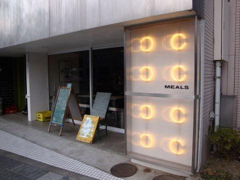 20081230_MEALS0001.JPG