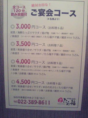 2010-11-25_たら福0021.JPG