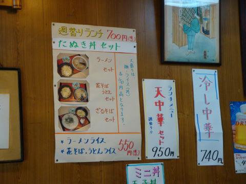 20090508_大盛庵0002.JPG