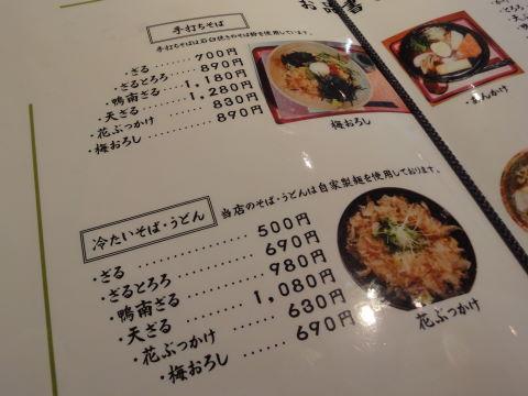 20100224_なごみ0002.JPG