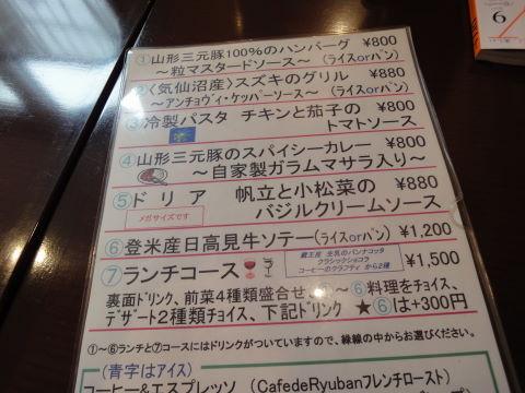 20100814_バン ゾーラ0003.JPG