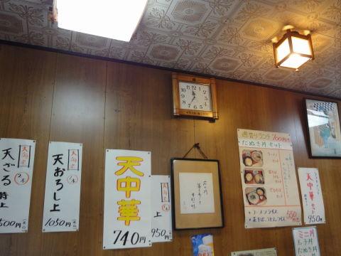 20091004_大盛庵0001.JPG