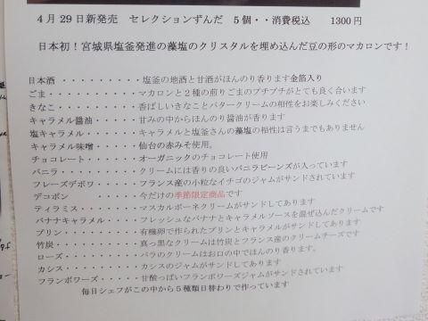 20100502_りんごの木0004.JPG