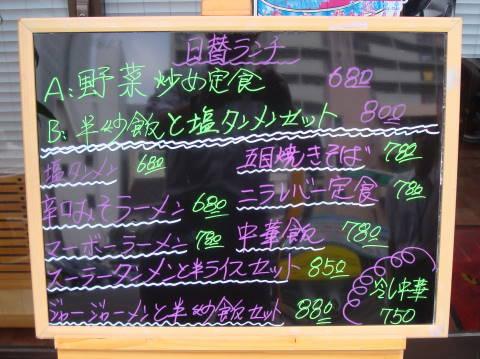 20080813_鴻運楼0001.jpg