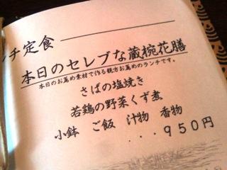 0401蔵椀花4