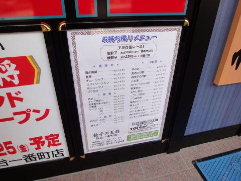20091223_そばの神田0007.JPG