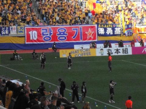 20091025_札幌戦0014.JPG