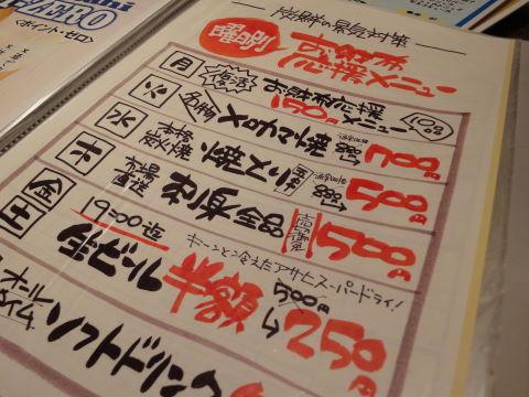 20090917_炭鮮0004.JPG
