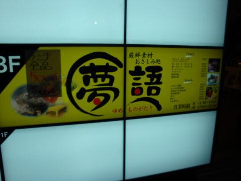 20081120_夢語0001.JPG