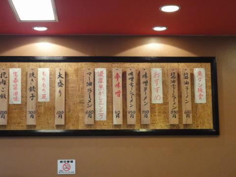 20091208_麺屋八0002.JPG