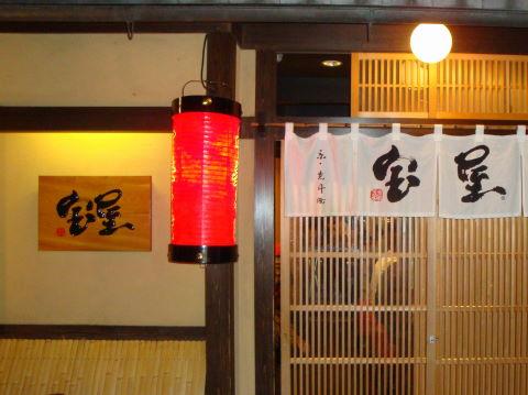 20090905_京都0039.JPG