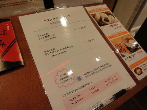 20100621_まる家0002.JPG