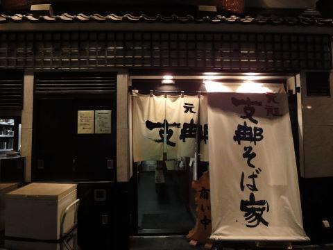 20100604_志那そば家0001.JPG