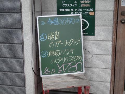 20100227_キッチン青山0002.JPG