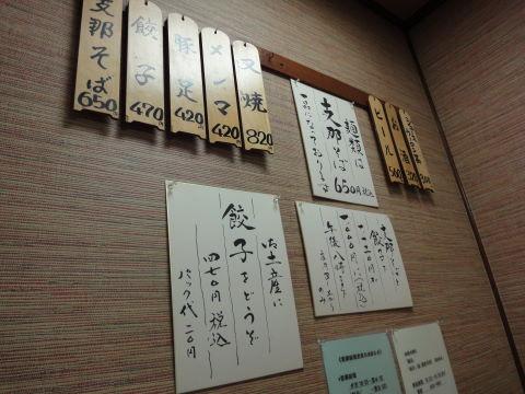 20100604_志那そば家0002.JPG