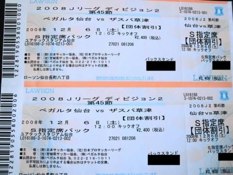 20081028_草津戦0002.jpg