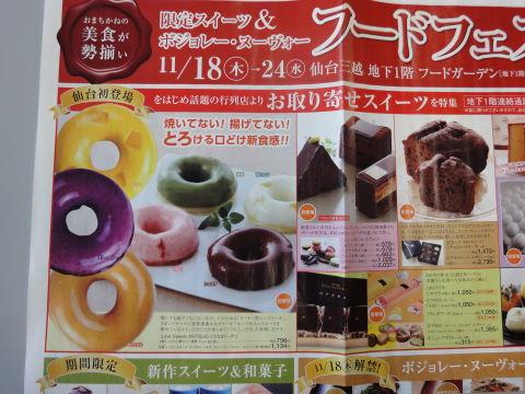 2010-11-18_生ドーナツ0001.JPG