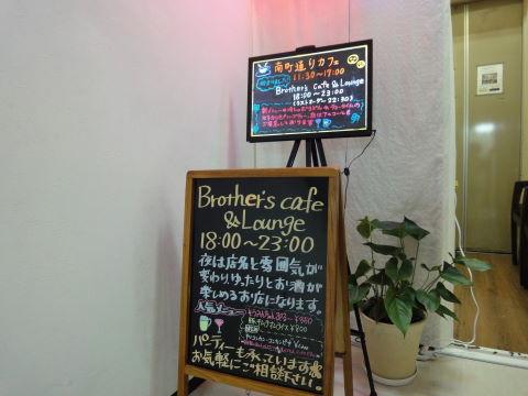 20100819_南町通カフェ0001.JPG