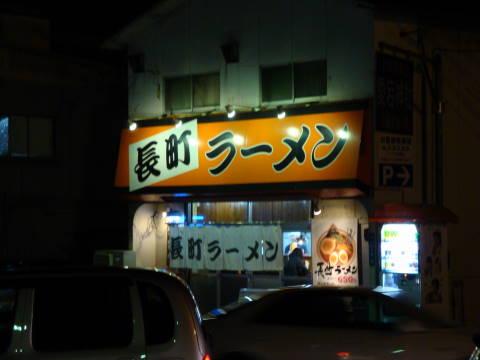 20090114_長町ラーメン0002.jpg