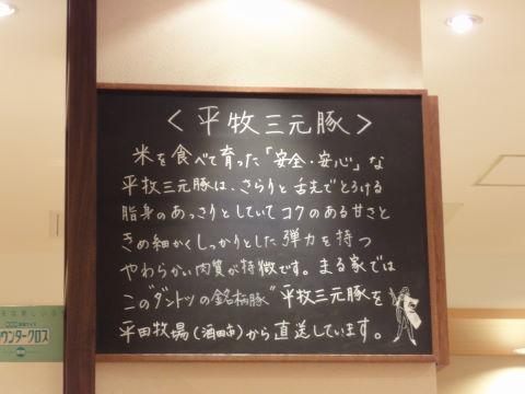 20100621_まる家0006.JPG