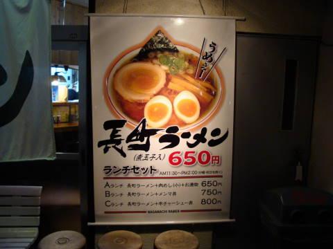 20090114_長町ラーメン0003.jpg