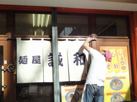 20100105_誠和0001.JPG