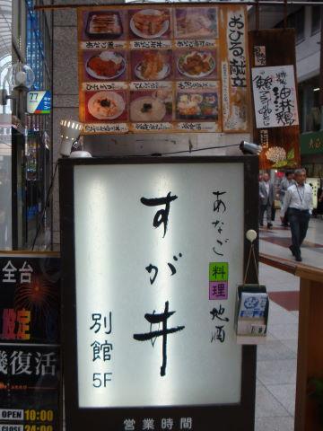 20090811_すが井0005.JPG