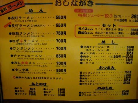 20090114_長町ラーメン0005.jpg