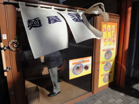 20100105_誠和0002.JPG