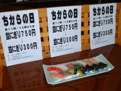 20090706_力寿司0001.JPG