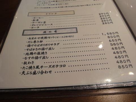 20100224_なごみ0005.JPG