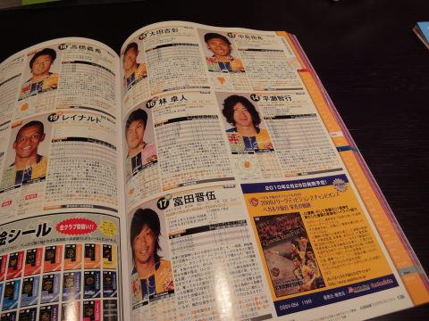 20100221_サカマガ0002.JPG