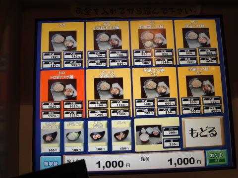 20101201_政宗0001.JPG