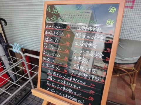 20091214_鴻運楼0001.JPG