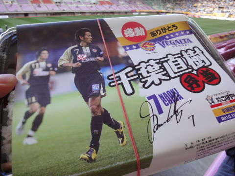 2010-12-04_川崎F戦0014.JPG