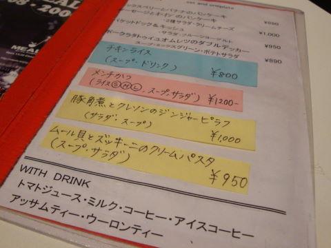 20081230_MEALS0008.JPG