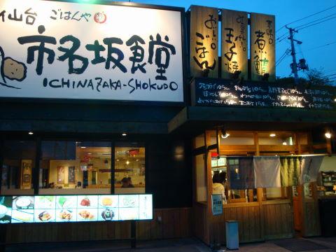20090504_市名坂食堂0001.JPG
