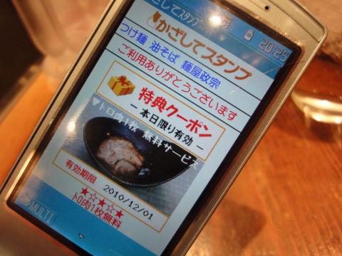 20101201_政宗0002.JPG