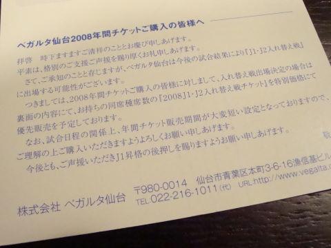 20081129_入替戦0001.JPG