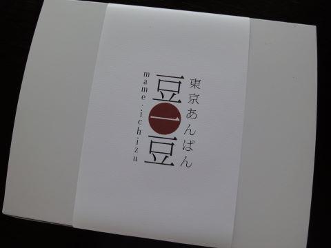 20100901_豆一豆0001.JPG