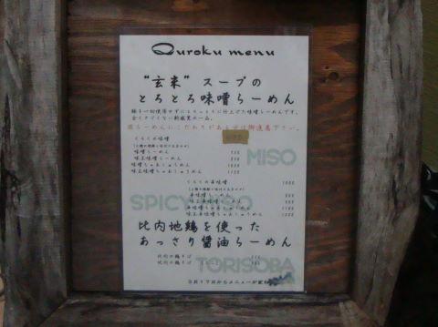 20090710_くろく0002.JPG