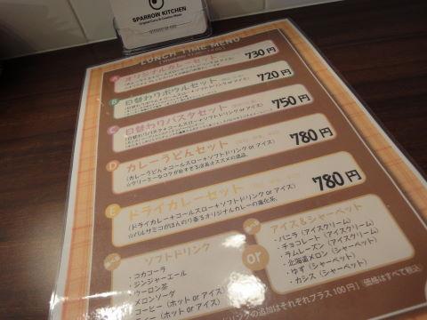20100720_スパロウキッチン0002.JPG
