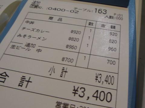 20090815_成田空港0004.JPG