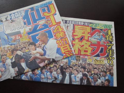 20091109_ベガルタ昇格0005.JPG